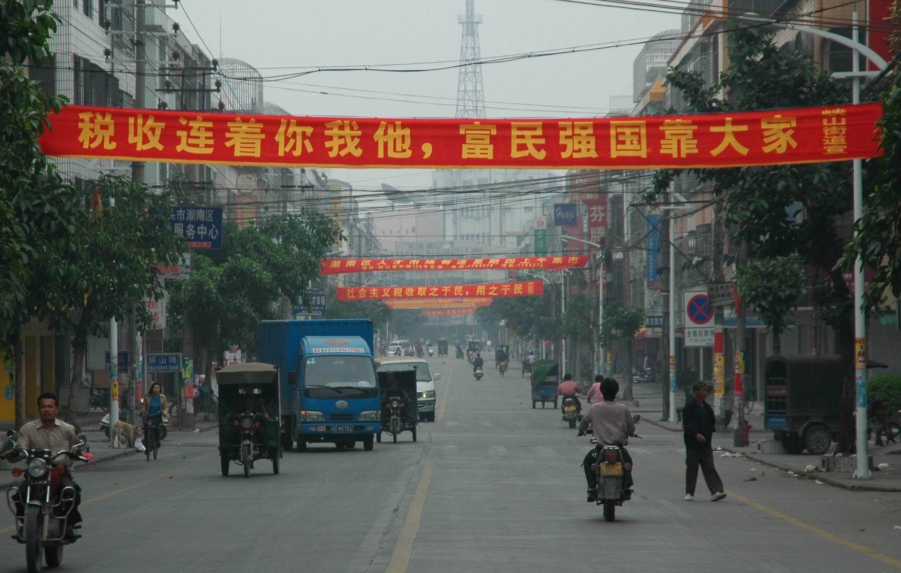 ——汕头市潮南区青年志愿者投身税收宣传月活动