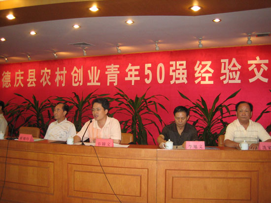 德庆论坛_德庆50强农村青年欢聚畅谈创业经验