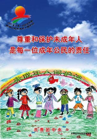 保护儿童海报图片