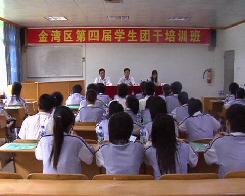 珠海市金湾区举办第四届学生团干培训班