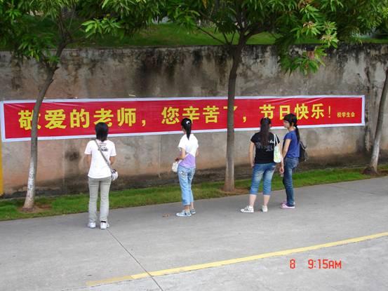 教师节的宣传横幅
