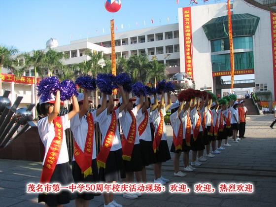 茂名市第一中學慶祝建校50周年