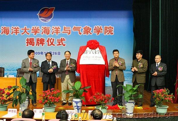 广东海洋大学举行海洋与气象学院揭牌仪式