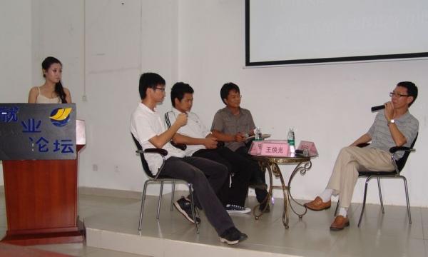 广东海洋大学就业论坛——《扬理想之帆,圆创业之梦》在钟海楼02030拉