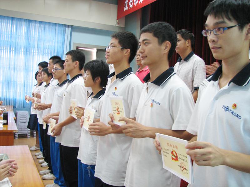 茂名市第一中学举行第19期学生业余党校结业典礼