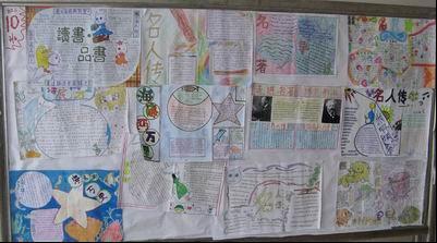 珠海市香洲区第五中学开展以名著为专题的手抄报展示和评比活动图片