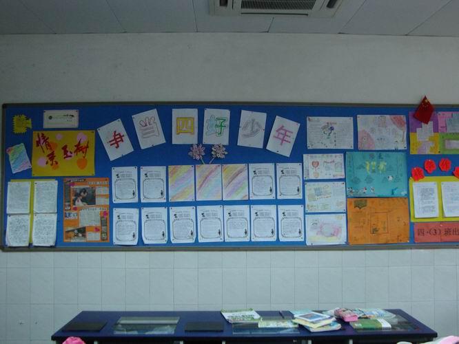 """珠海市香洲区拱北小学开展争当""""四好少年""""黑板报评比"""