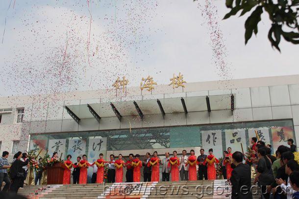 """广东海洋大学""""工业设计周""""活动启动仪式隆重举行"""