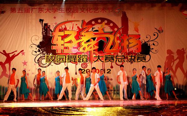 湛江师院在第五届广东大学生校园舞蹈大赛总决赛中