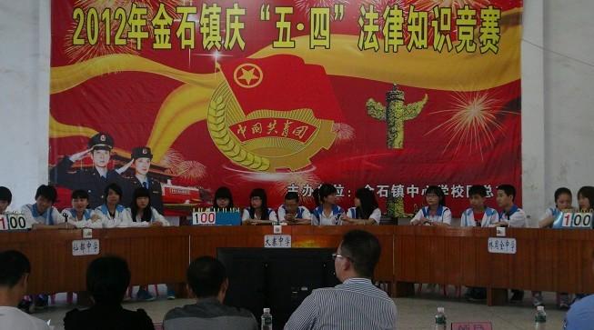 五四宣言 与法同行 潮安县金石镇团委举行五四中学生法律