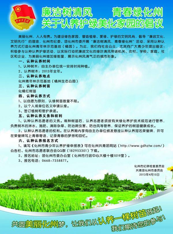 """大型认养小树苗公益活动开始报名了——团化州市委启动""""青春绿化州"""""""
