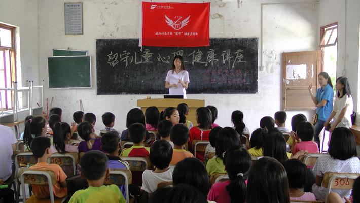 儿童心理健康讲座