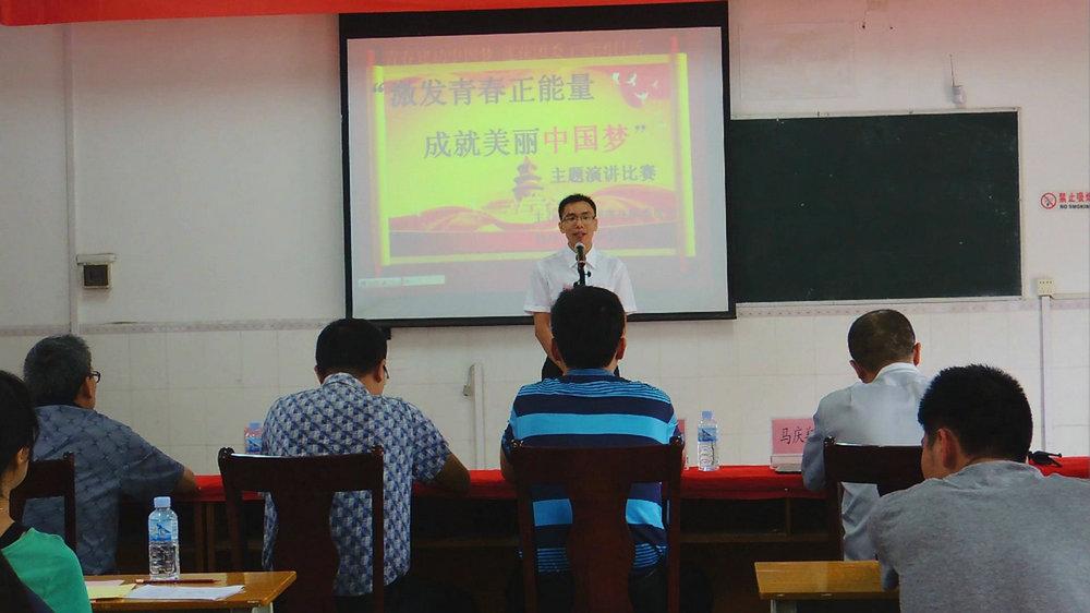 """莲花团委""""青春建功中国梦""""主题团日活动之演讲比赛"""
