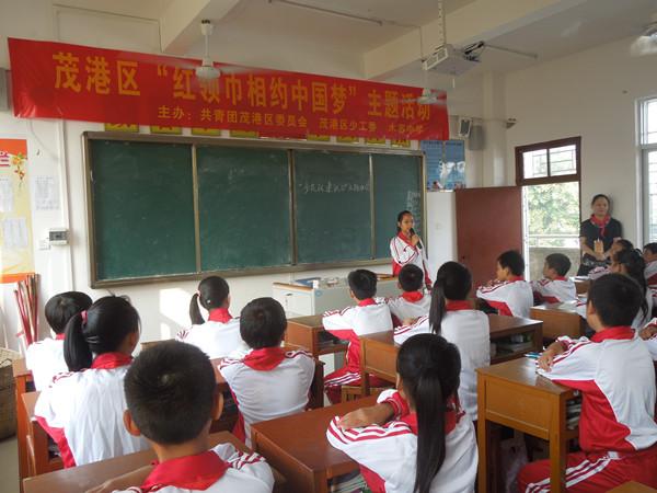 """红领巾相约中国梦"""""""