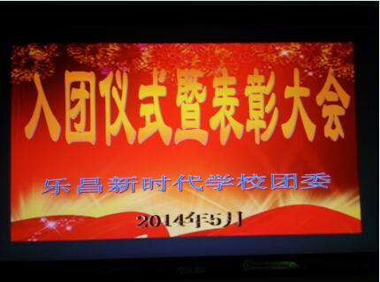 """乐昌市新时代学校举行庆""""五四""""表彰暨新团员入团仪式"""