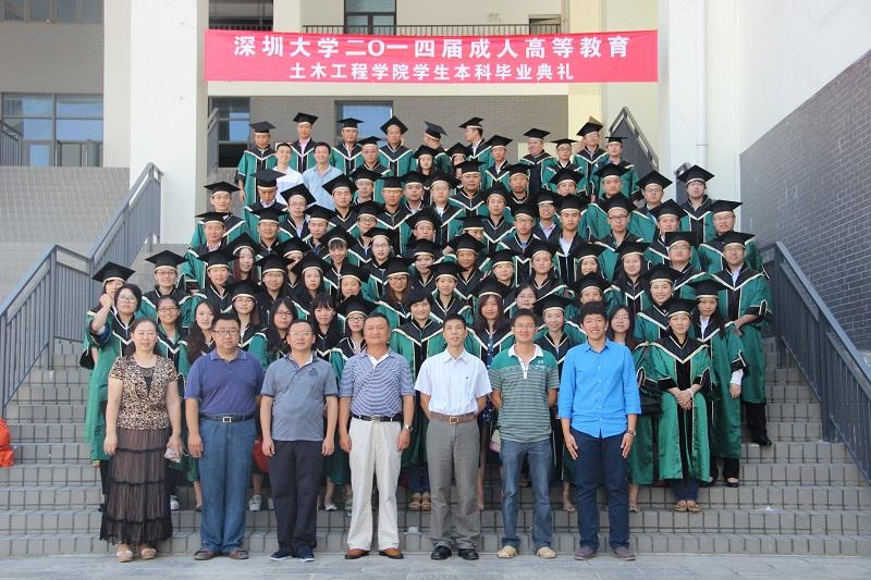 【深圳大学】土木工程学院2014届成人高等教育毕业