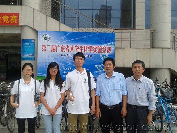 【广东海洋大学】我校学生喜获第二届广东省大学化学