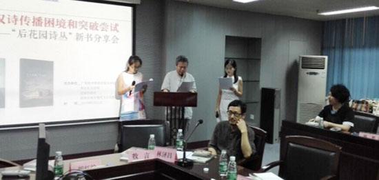 【广东技术师范学院】文学院主办诗歌研讨