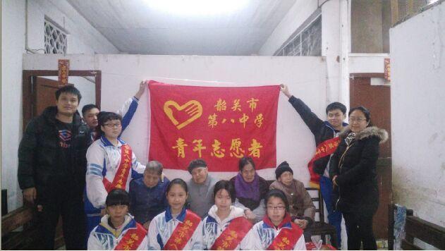 韶关市第八中学团委,青年志愿者慰问孤寡残疾老人
