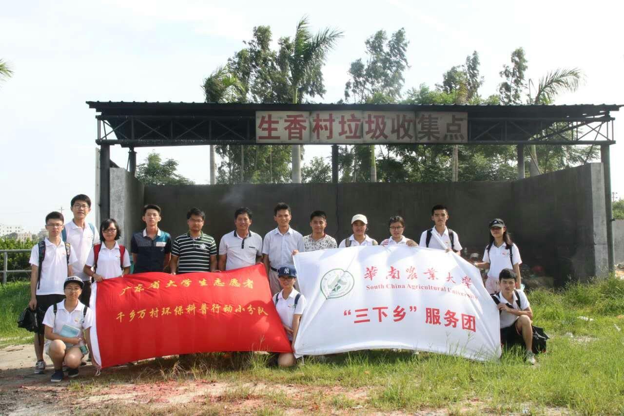 7月18日,华南农业大学党委组织部学生组织员队伍在吴川进行调研实践的第四天,队伍在肖主任和张老师的带领下开始了满满一天的行程,继续领略吴川生态环境的魅力,在当地开展实地走访的调研工作。 上午,组织员队伍走进位于吴川市文化岛的江心生态公园,组织员们就生活垃圾的相关问题采访了岛上的环卫工人和游客,收集到不少关于此次环保调研主题的有用信息。同时,在环岛走访过程中,组织员们发现,岛上随处可见垃圾桶,且多处可见宣传生态文明的标语。  下午,在振文镇团委林书记的陪同下,组织员队伍来到湛江生态文明村振文镇生香村。村长