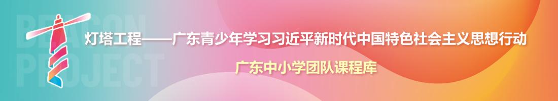 广东中小学团队课程库