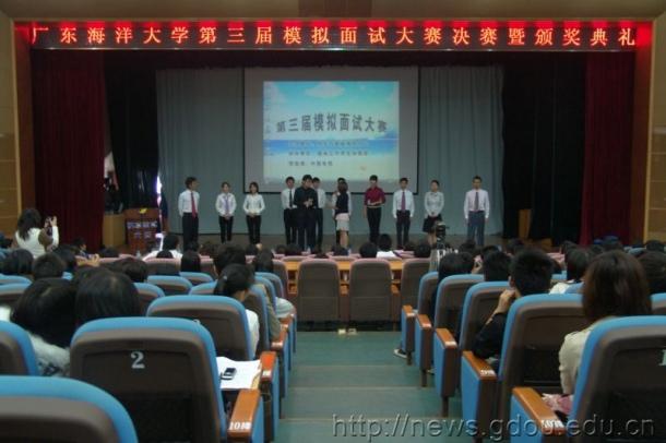 广东海洋大学第三届模拟面试大赛胜利落幕