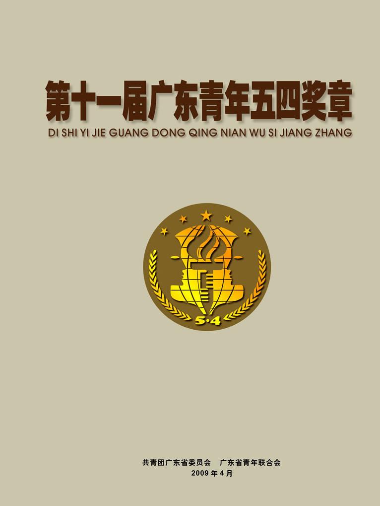 第十一届广东青年五四奖章