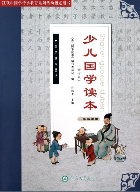 少儿国学读本(六年级)修订版;