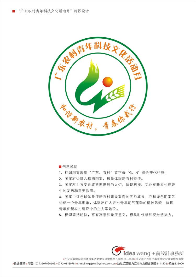 山东建筑大学土木工程学院院徽