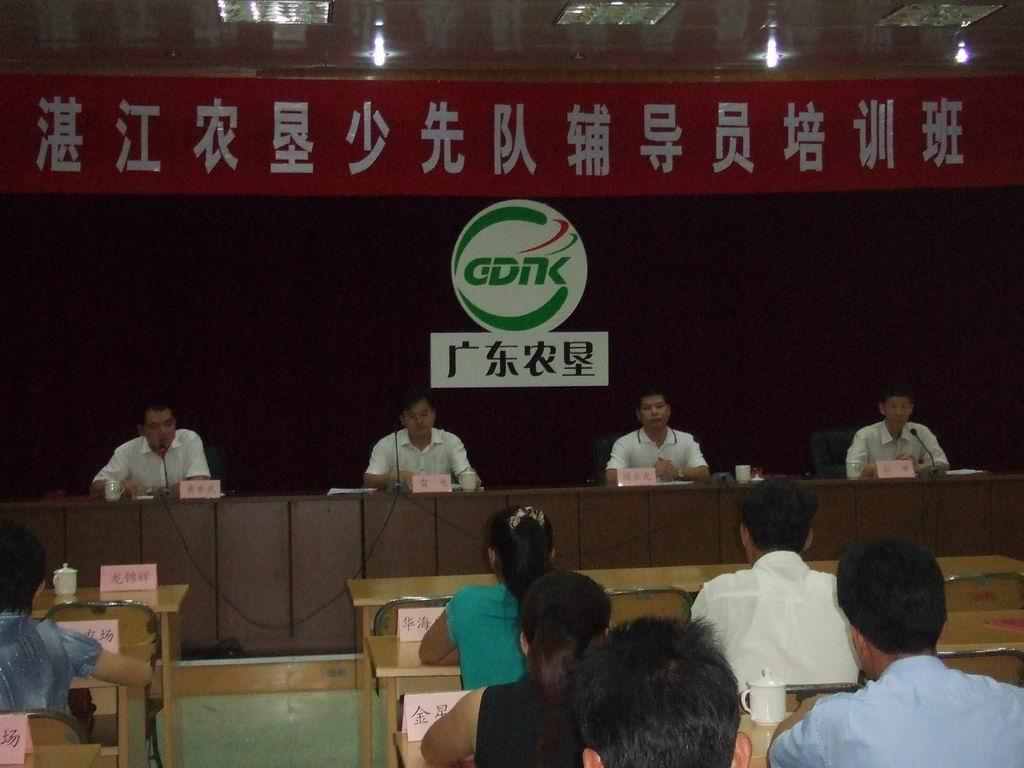 湛江/湛江农垦团委举办少先队辅导员培训班