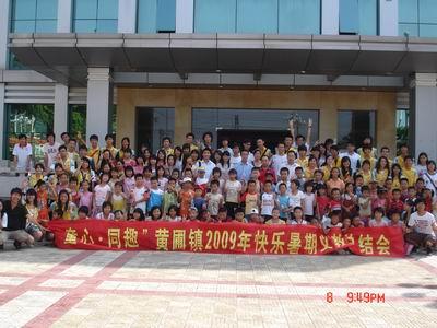 中山市-黄圃镇在新沙童心开展小学同趣2009学二小第西樵图片