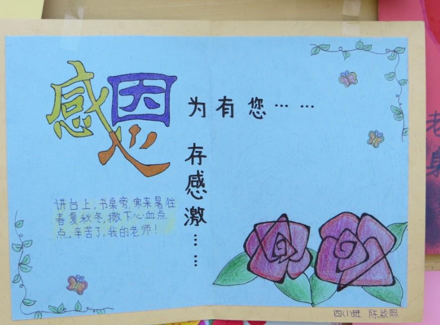 【沈阳小学中心小学】小小贺卡外海仓草江门图片