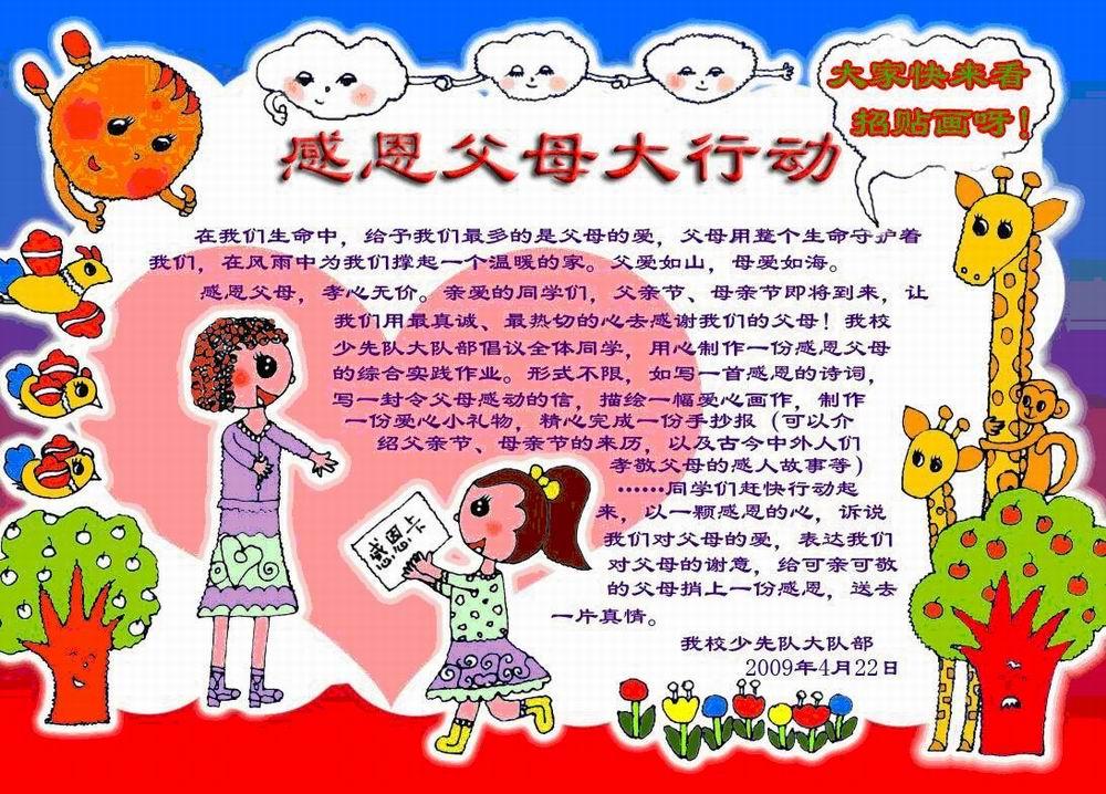 """江门市蓬江区紫茶小学开展""""感恩父母""""社会实践活动"""