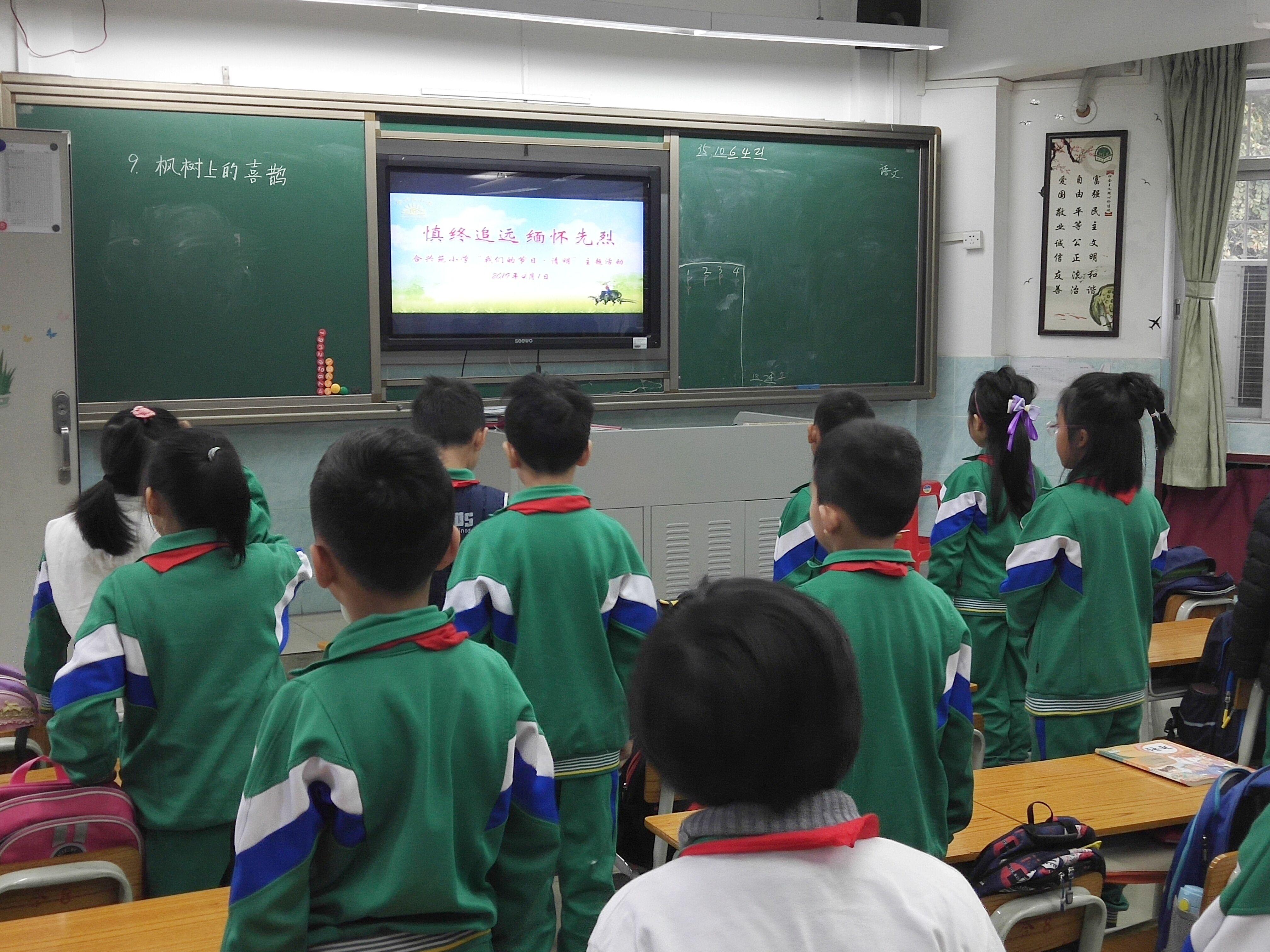 梁颖瑜老师以清明节活动为主题进行国旗下讲话2.jpg